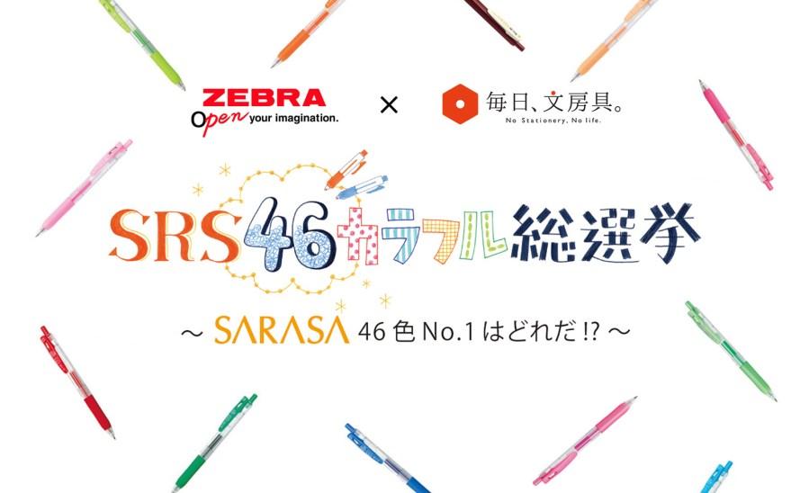 お知らせ|サラサのNO.1を決める「SRS46 カラフル総選挙」を開催します!