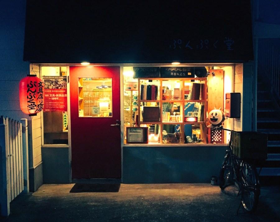暗くなったら宝探しにいこう。夜だけ開く文具店「ぷんぷく堂」