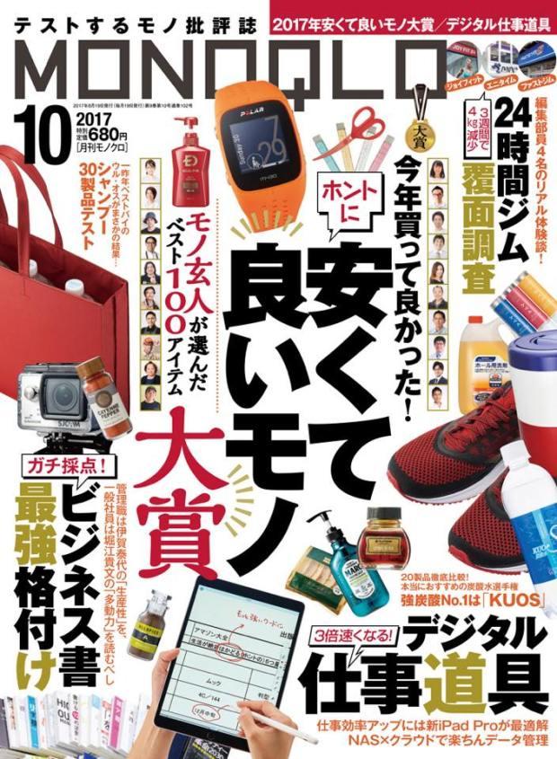 雑誌「MONOQLO 2017年 10月号」(晋遊舎)に掲載されました