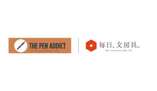 お知らせ|アメリカのトップ文房具ブログ「The Pen Addict」と提携します