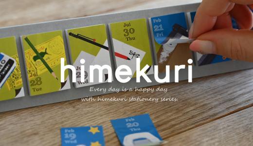 お知らせ|2020年度版「himekuri 文房具」を「毎日、文房具。」がプロデュースします