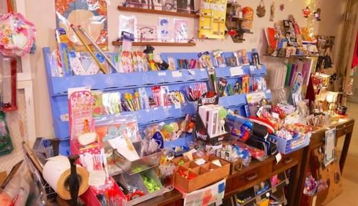 まるでおもちゃ箱!ヘブライ雑貨とおもしろ文具のお店 大阪中津「エフロノット」