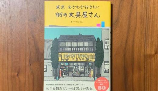 めぐる数だけ、出会いがある。「東京 わざわざ行きたい 街の文具屋さん」