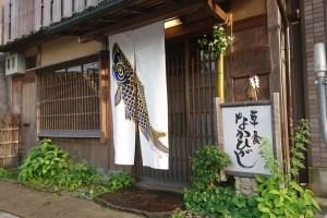 Nakahigashi (なかひがし)