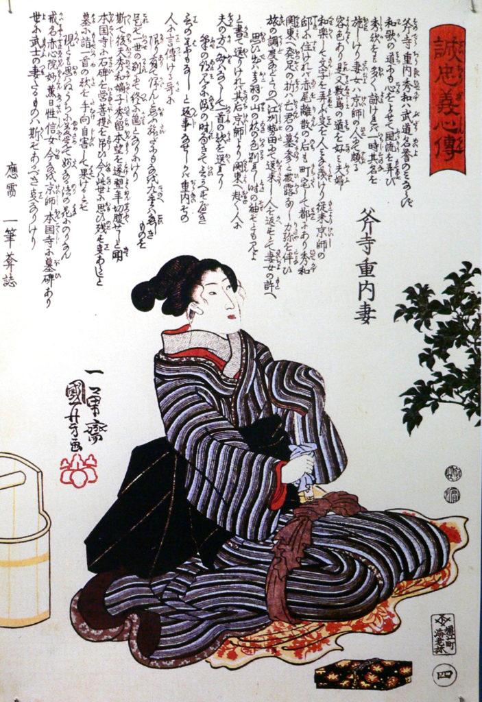 Female samurai seppuku