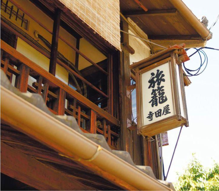 Terada Inn