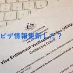 オーストラリアでパスポート更新したら、絶対に忘れてはならないビザ情報の更新!!