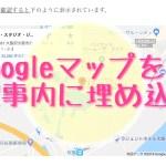 【ブログ初心者】Googleマップを記事内に埋め込む2つの簡単な方法