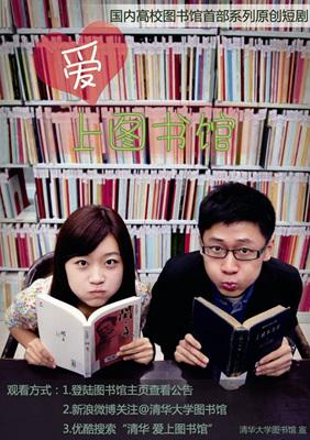爱上图书馆