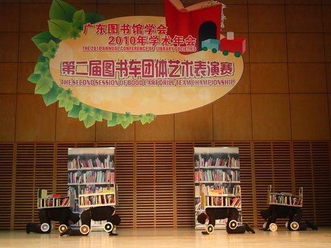 廣東圖書館學會圖書車團體藝術表演比賽