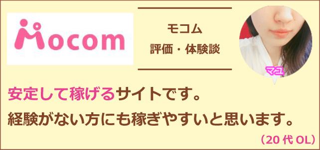モコムの口コミ評価02