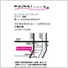 maimai ジュエリー展2013