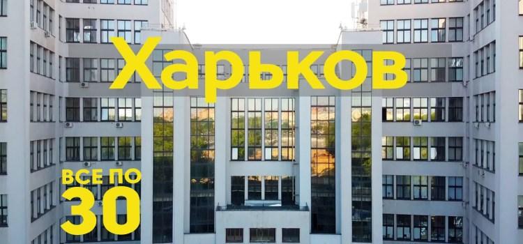 Kharkiv surprised! What is definitely worth seeing? | ALL ON 30 (rus)