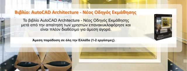 Βιβλίο AutoCAD Architecture