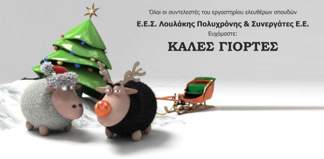 Ευχές για το 2013 με νέες προσφορές