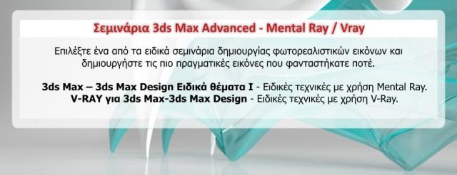 3ds Max Advanced