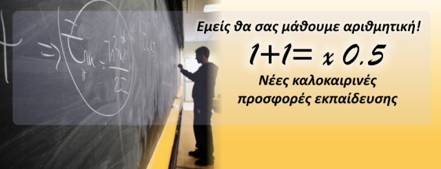 Καλοκαιρινές προσφορές εκπαίδευσης