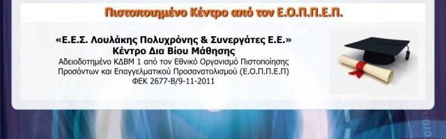 ΕΕΣ Λουλάκης Πολυχρόνης & Συν. Ε.Ε.