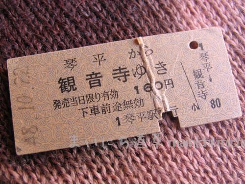昭和48年の切符、琴平から観音寺ゆき