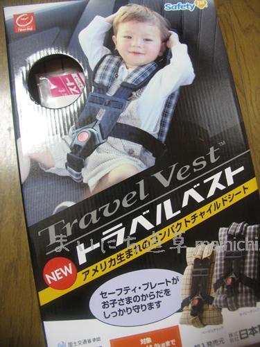 日本育児のトラベルベスト