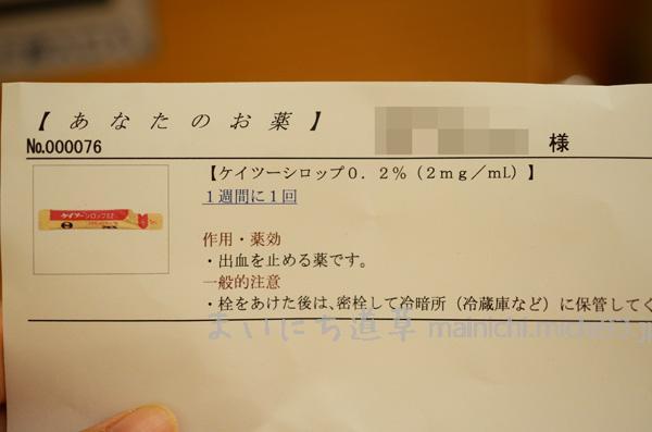 「乳児ビタミンK欠乏性出血症」を予防するケイツーシロップ