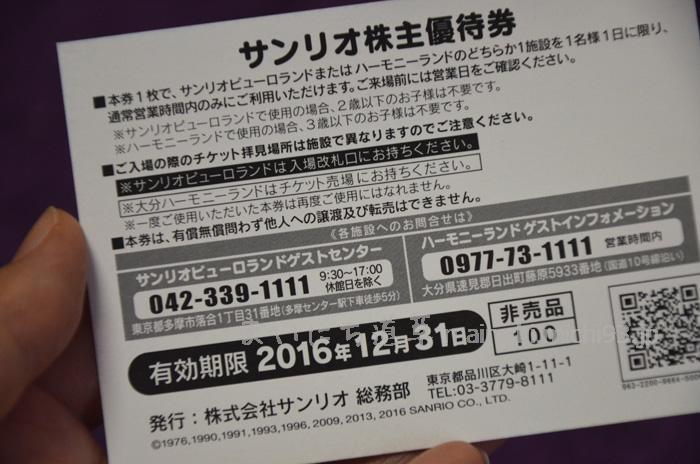 サンリオ株主優待券(有効期限 2016年12月31日)