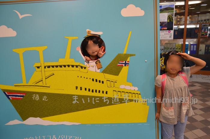 東海汽船の竹芝客船ターミナル