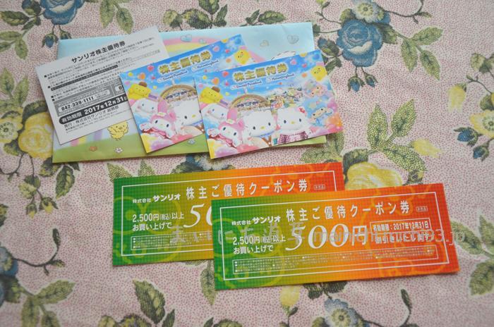 株主優待券3枚、500円クーポン券2枚