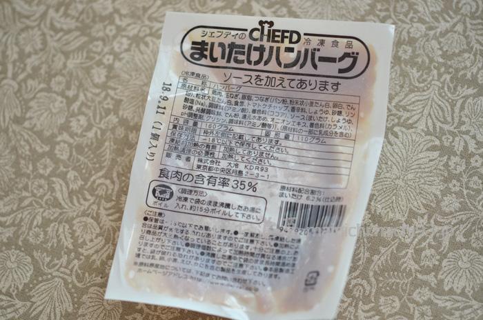 鶏肉と豚の脂肪を使ったハンバーグ