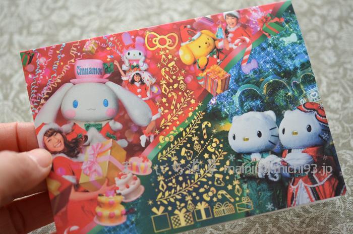 サンリオからクリスマスカードが届く♪