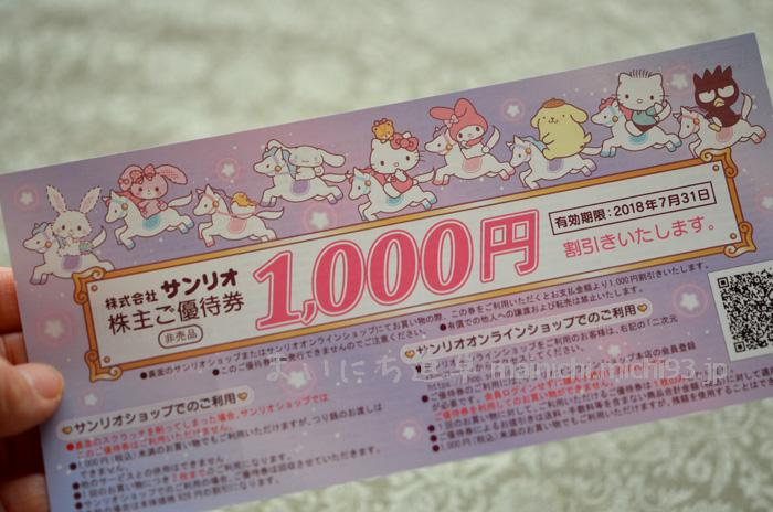 株主ご優待券 1,000円割引