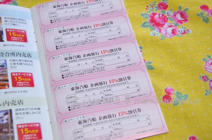 1ページに、5枚のサービス券