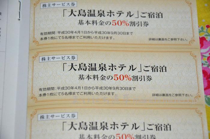 「大島温泉ホテル」ご宿泊 基本料金の50%割引券