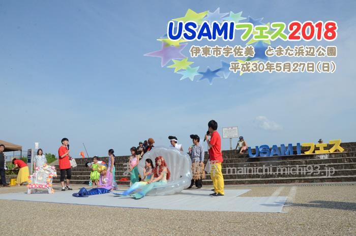 UsaMIフェス2018 inとまた浜辺公園