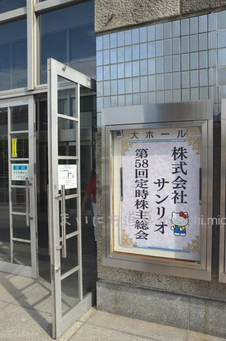株式会社サンリオ 第58回定時株主総会