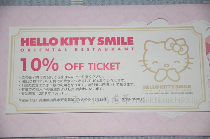 淡路島にオープンしたレストラン「ハローキティスマイル」割引券 10%OFF