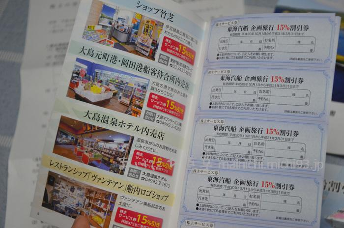 株主サービス券(平成30年10月1日~平成31年3月31日)
