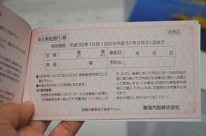 株主乗船割引券(平成30年10月1日~平成31年3月31日)