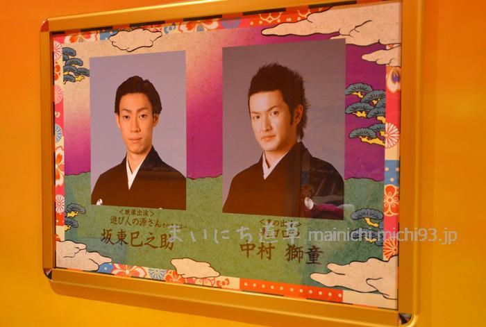 声の出演の歌舞伎役者、坂東巳之助さん、中村獅童さん