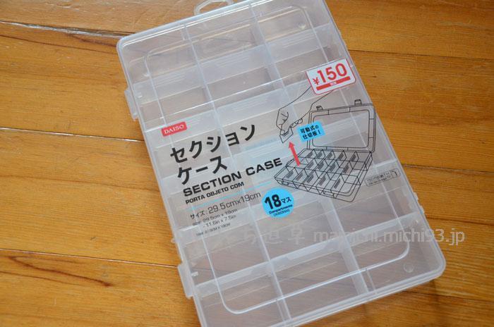 ダイソーのセクションケース150円