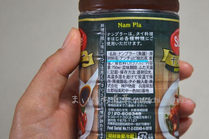 ナンプラー(魚醤)の原材料名