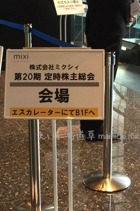 株式会社ミクシィ 総会会場は地下1階