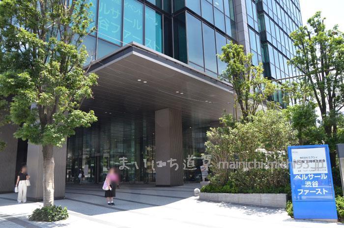 ベルサール渋谷ファーストのエントランス