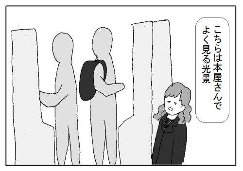 リュックサックのマナー