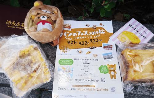 パンのフェス 2019秋