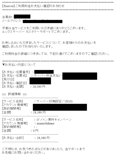 Xサーバー支払い画面