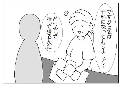 レジ袋有料化の問題点のイラスト