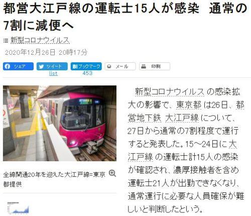 コロナの影響で大江戸線減便