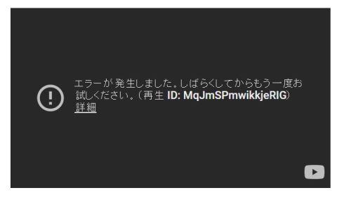 YouTube再生できない