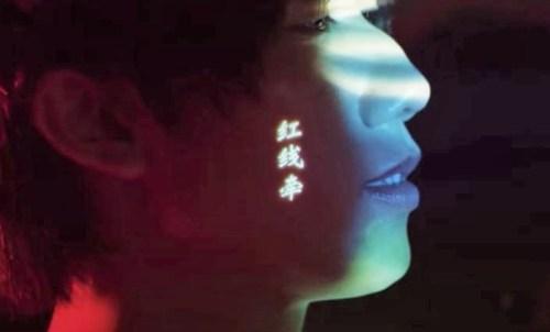 Snow Manの新曲 「縁 -YUÁN-」 中国語 红线牵 意味